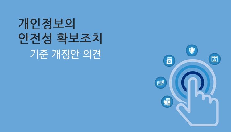 개인정보 안전성 확보조치 기준 개정안 의견