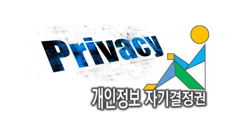 개인정보-자기결정권