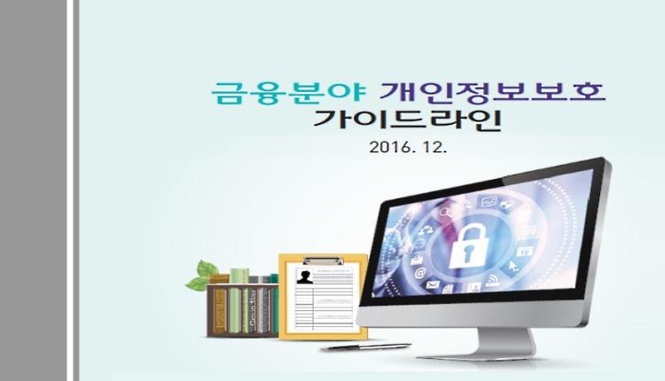 금융분야 개인정보보호 가이드라인
