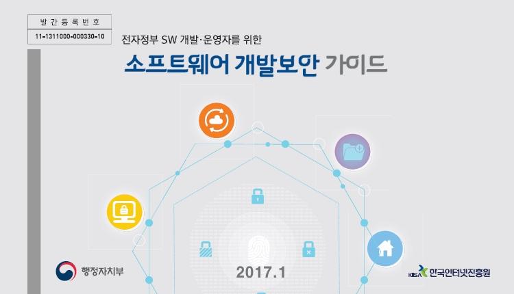 소프트웨어 개발보안 가이드 개정본 2017.1월