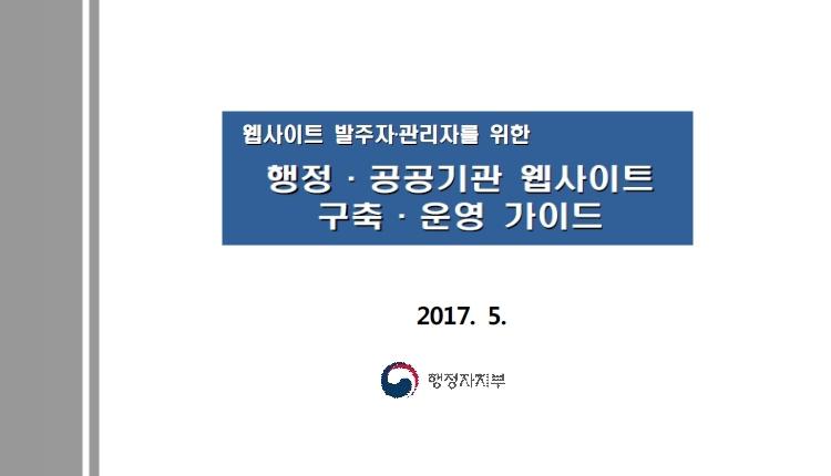 행정공공기관 웹사이트 구축운영 가이드 2017년 개정판