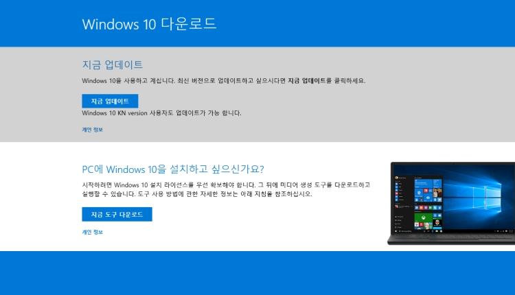 윈도우10 다운로드