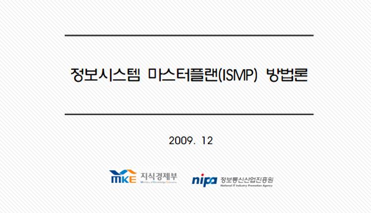 정보시스템 마스터플랜(ISMP) 방법론