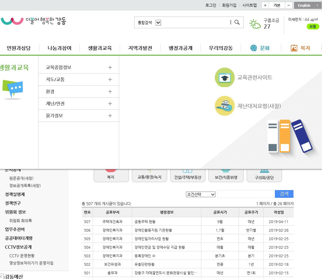 서울시 강동구 정보목록 미공개