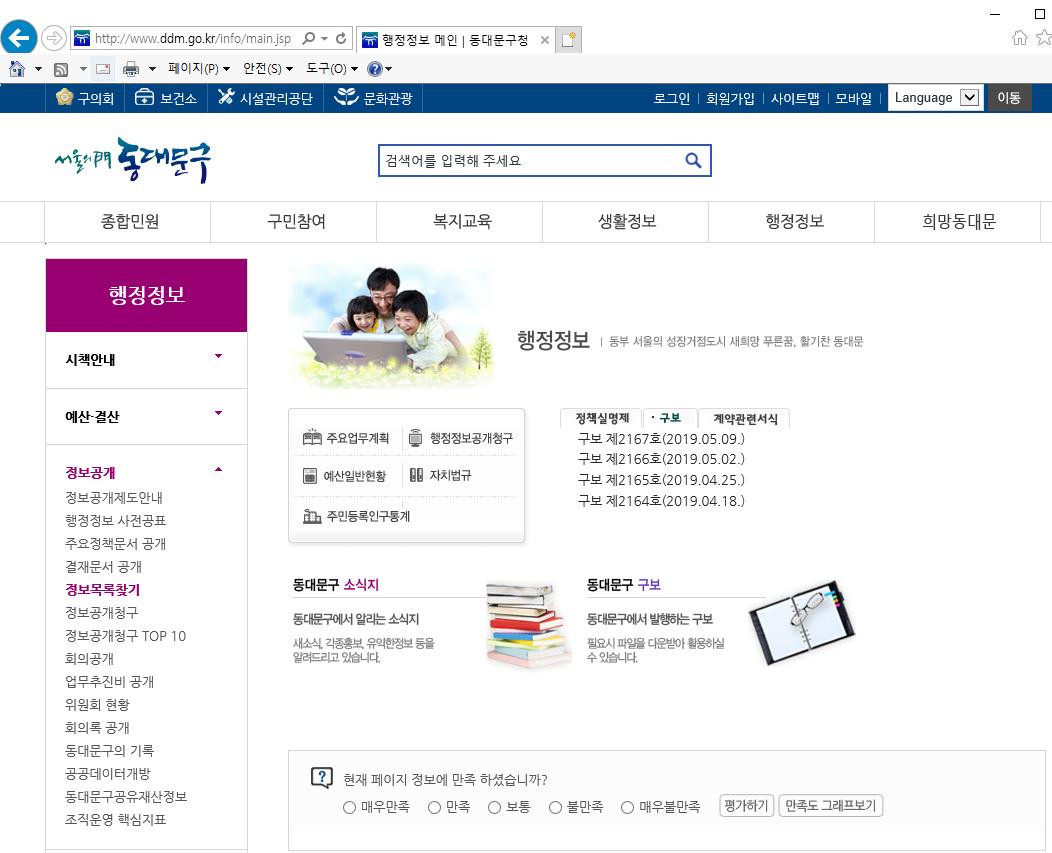 서울시 동대문구 정보목록 미공개