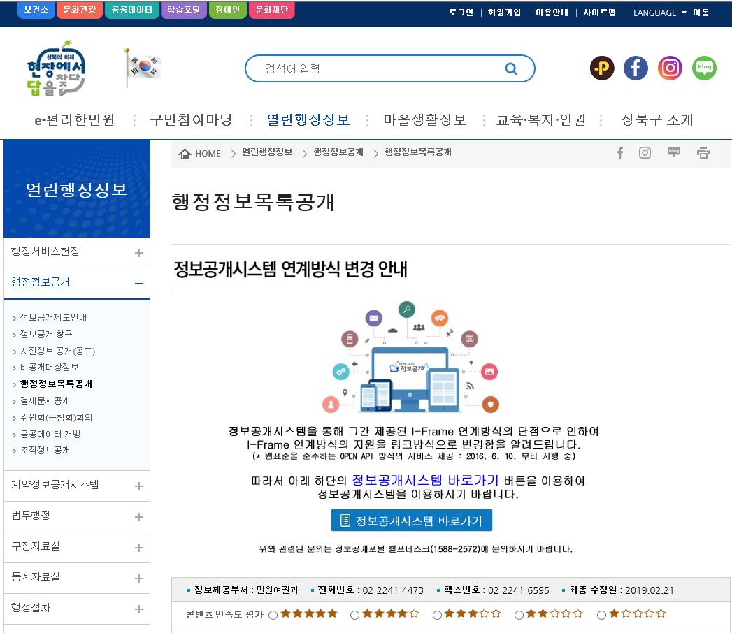 서울시 성북구 정보목록 미공개