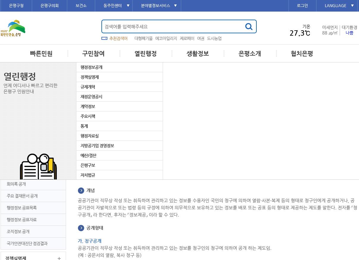 서울시 은평구 정보목록 미공개