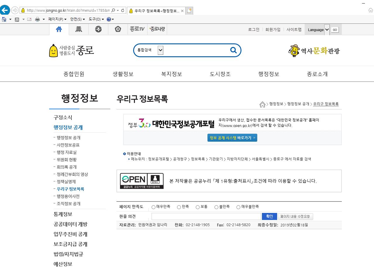 서울시 종로구청 정보목록 미공개