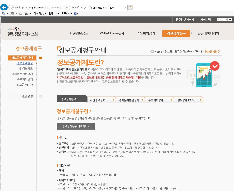 서울시 중구청 정보목록 미공개