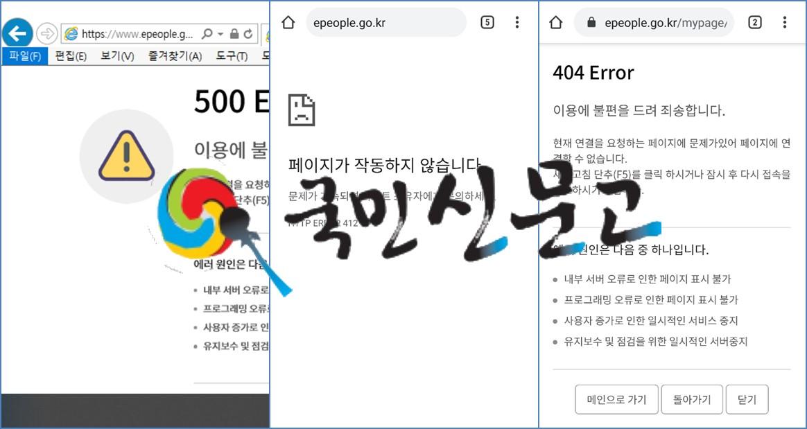 국민신문고 오류 자료