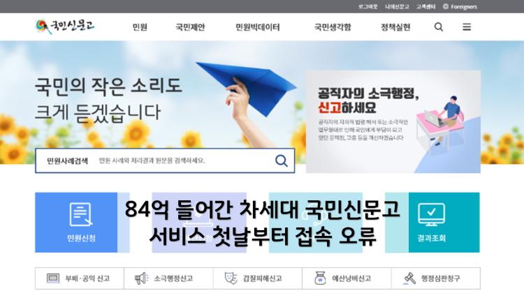 국민신문고