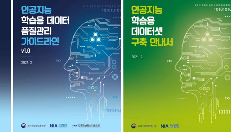 인공지능 학습용 데이터 품질관리 가이드